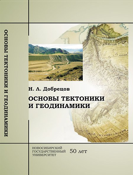 Dobretsov N.L. Fundamentals of tectonics and geodynamics: A textbook. Novosibirsk: Novosibirsk State University, 2011. 492 p. [in Russian] ISBN 978-5-94356-990-6