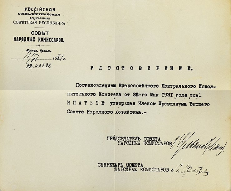 Certificate issued by the Council of People's Commissars on the approval of V. N. Ipatieff as member of the Presidium of the Supreme Council of National Economy. 1921. Photocopy. SPbB ARAS: Repository 941, List 1, Case 12, Sheet 3. © St. Petersburg Branch, Archive of the Russian Academy of Sciences (SPbB ARAS)