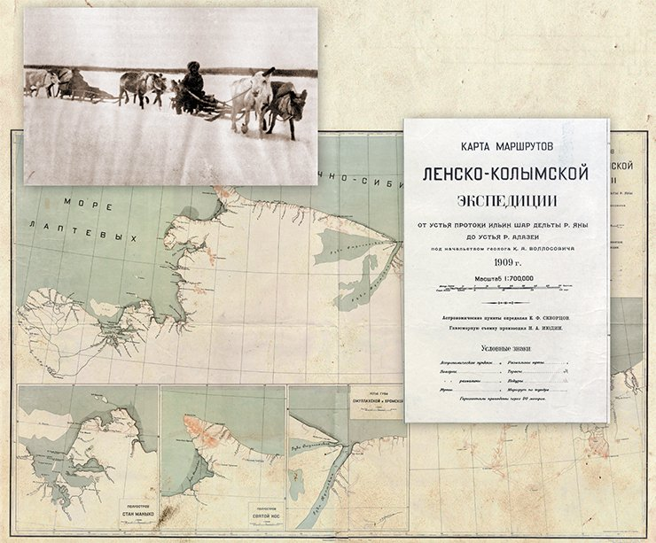 I. P. Tolmachoff's Chukotka expedition (1909). Along the Kolyma tract on reindeer. Photo: St Petersburg Branch, Archive of the Russian Academy of Sciences. Collection 1053. Finding aid 2. # 47, # 132. Map of the routes of the Lena-Kolyma expedition from the estuary of the Ilyin Shar stream of the River Yana delta to the estuary of the Alazeya River, led by geologist K. A. Volossovich. Scale: 1/700 000. 1909. Astronomical points determined by E. F. Skvortsov. Eye work by N. A. Iyudin. Constructed and drawn by the military topographer N. A. Evenbakh. Leningrad: State Cartography Institute, R&D Dept., Supreme Soviet of the National Economy, Pryazhka, 5, approx. 1924 (Leningrad oblastlit). Photo: St Petersburg Branch, Archive of the Russian Academy of Sciences. Collection 138.  Finding aid 2. # 52, Sheet 10