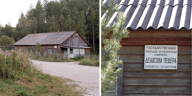 The first house of the Denisova Cave science and research camp was built in 1986. It houses a laboratory and living quarters. Sometimes tourists misled by the sign look for the entrance to the cave herev