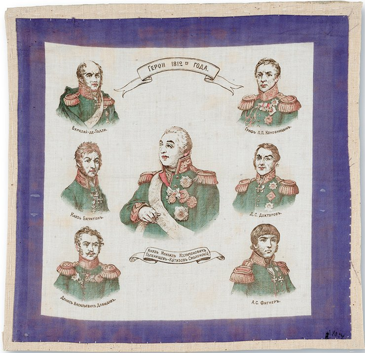 "Jubilee kerchief ""The heroes of the Patriotic War of 1812"". Russia. The partnership of Danilovskaya textile mill. 1912. Cotton, mechanical  printing. 35×35 cm"