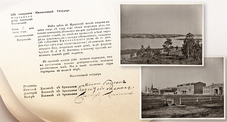 Left: the document on the opening of N., D., and P. Basnins' Trading House, signed by the brothers. 1829. The State Archive of the Irkutsk Oblast. On right: All of Irkutsk's beautiful and typical wooden buildings of the early and mid-19th c. got burnt in a huge fire, which ruined virtually the entire city in 1879