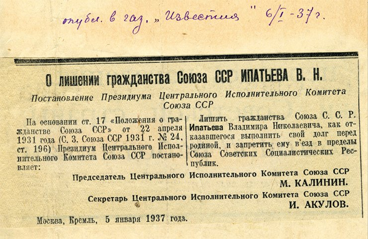 "Clipping from the Izvestia newspaper of January 6, 1937 with the publication ""On the forfeiture of USSR citizenship of V.N. Ipatieff."" 1937. SPbB ARAS: Repository 2, List 17, Case 212, Sheet 167. © St. Petersburg Branch, Archive of the Russian Academy of Sciences (SPbB ARAS)"