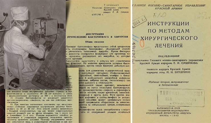 As shown by these guidelines for practicing surgeons, which were published at the beginning of World War II, by that time bacteriophages had become a recognized antibacterial agent and were recommended for use in surgical practice to treat wounds and acute infectious and inflammatory processes. Photo: the title page and preface to the book Guidelines to Surgical Treatment Methods, Moscow: USSR People's Commissariat of Public Health (Narkomzdrav), 1942