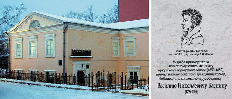 Memorial board on the Basnins' mansion pavilion, preserved to this day (it now houses the Irkutsk department of the Museum of Siberian Communication), was made on the basis of drawings of Honored Artist of Russia M. Verkholantsev, V. N. Basnin's great great-grandson. Photo by A. Byzov and Ye. Pospekhova