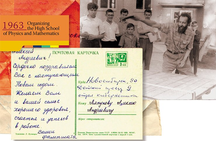 Alexey Lyapunov, Corresponding Member of the Soviet Academy of Sciences, playing ping pong with students of the High School of Physics and Mathematics. Photo from the NSU Museum. A greeting card sent to Alexey Lyapunov from students of the High School of Physics and Mathematics. SB RAS Archive