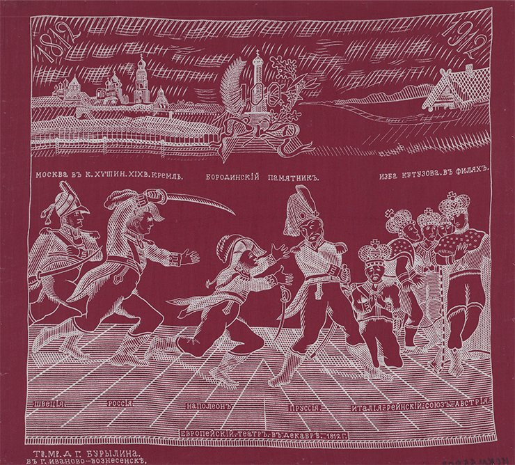 "Jubilee kerchief ""The European Theater in December 1812."" Russia. Ivanovo-Voznesensk. The partnership of D. G. Burylin textile mill. 1912. Presented by D. G. Burylin at the exhibition ""1812"" in Moscow at the Emperor's Russian Historical Museum. Cotton. Mechanical printing. 35,5×32,5 cm"