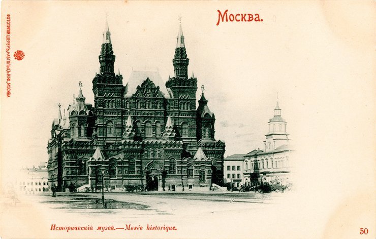 "The Emperor's Russian Historical Museum where in 1912 the exhibition ""1812"" has been opened. Moscow. 1912"