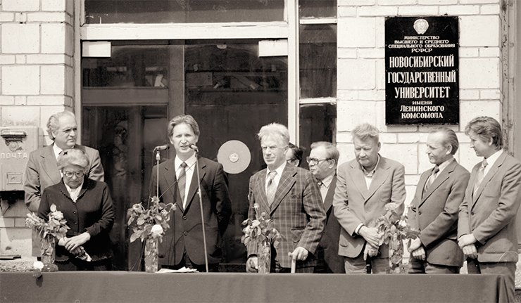 At the opening ceremony of the memorial tablet to the first rector of the Novosibirsk State University I. N. Vekua. On the photo: A. P. Derevyanko (making speech), to his right S. L. Sobolev, A. P. Okladnikov, V. A. Koptyug. 1981