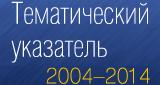 ������������ ��������� 2004�2014 ��.