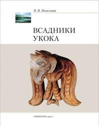 The Riders of Ukok (in Russian)